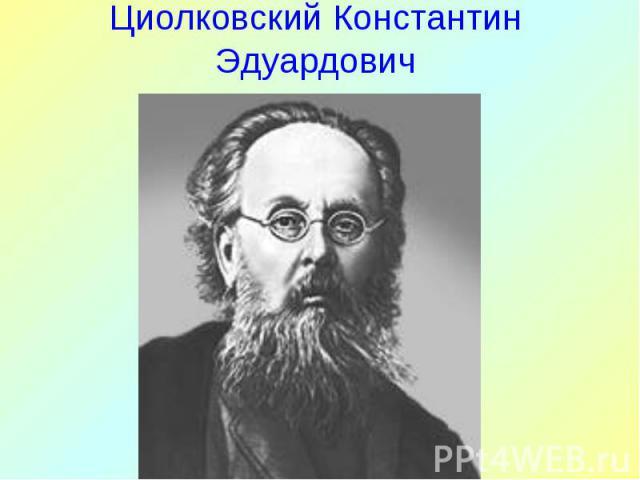 Циолковский КонстантинЭдуардович