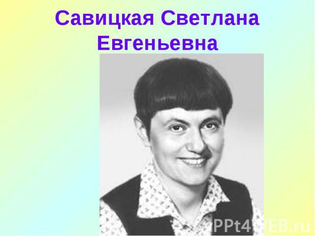 Савицкая СветланаЕвгеньевна