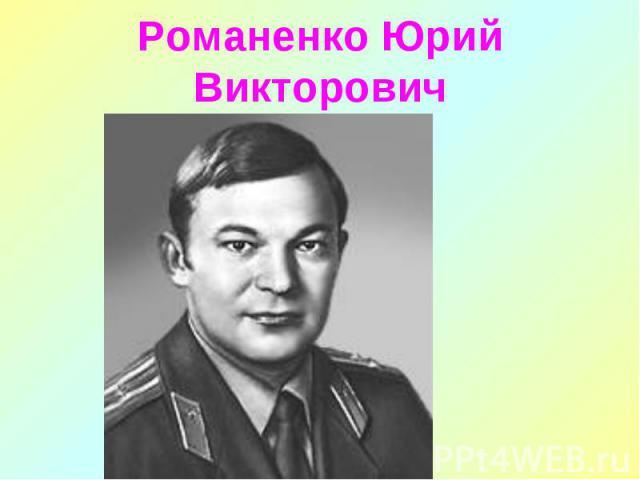 Романенко ЮрийВикторович