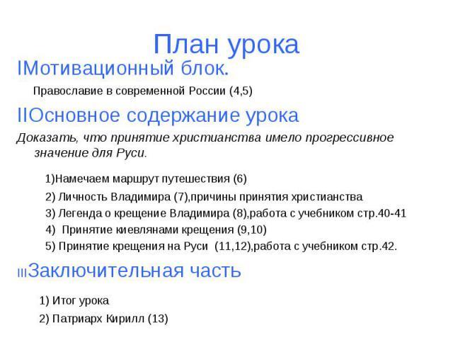 План урока IМотивационный блок. Православие в современной России (4,5) IIОсновное содержание урокаДоказать, что принятие христианства имело прогрессивное значение для Руси. 1)Намечаем маршрут путешествия (6) 2) Личность Владимира (7),причины приняти…