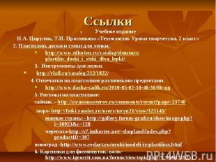 Ссылки Учебное изданиеН.А. Цирулик, Т.Н. Проснякова «Технология. Уроки творчеств