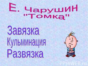 """Е. Чарушин """"Томка""""ЗавязкаКульминацияРазвязка"""