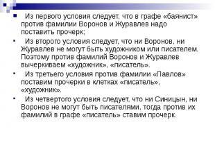 Из первого условия следует, что в графе «баянист» против фамилии Воронов и Журав