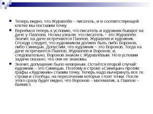 Теперь видно, что Журавлёв – писатель, и в соответствующей клетке мы поставим то