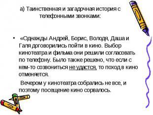 «Однажды Андрей, Борис, Володя, Даша и Галя договорились пойти в кино. Выбор кин