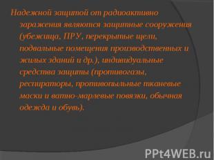 Надежной защитой от радиоактивно заражения являются защитные сооружения (убежища