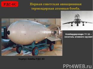 Первая советская авиационная термоядерная атомная бомба. Бомбардировщик ТУ-16 –