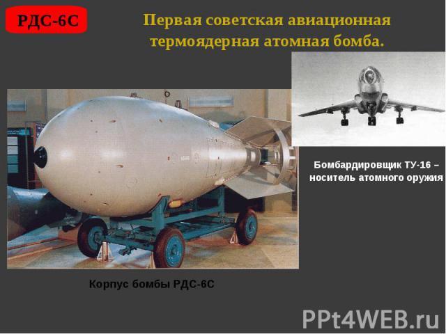 Первая советская авиационная термоядерная атомная бомба. Бомбардировщик ТУ-16 – носитель атомного оружия Корпус бомбы РДС-6С
