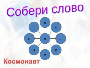 Собери слово Космонавт
