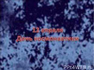 12 апреляДень космонавтики