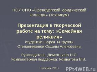 НОУ СПО «Оренбургский юридический колледж» (техникум)Презентация к творческой ра
