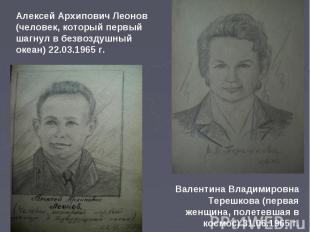 Алексей Архипович Леонов (человек, который первый шагнул в безвоздушный океан) 2