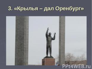 3. «Крылья – дал Оренбург»