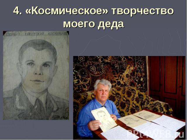 4. «Космическое» творчество моего деда