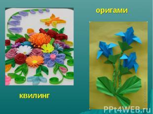 оригами квилинг