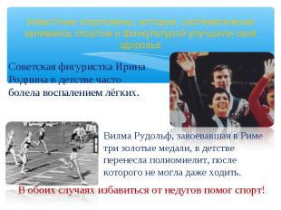 Советская фигуристка Ирина Роднина в детстве часто болела воспалением лёгких.Изв