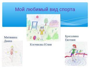 Мой любимый вид спорта Митянина ДианаКосенкова ЮлияБросалина Евгения