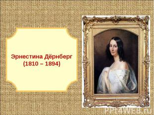 Эрнестина Дёрнберг(1810 – 1894)