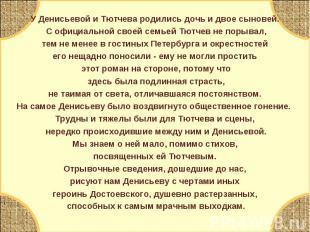 У Денисьевой и Тютчева родились дочь и двое сыновей. С официальной своей семьей