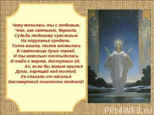 Чему молилась ты с любовью,Что, как святыню, берегла,Судьба людскому суесловьюНа
