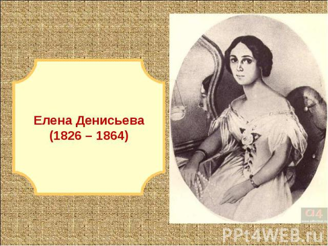 Елена Денисьева(1826 – 1864)