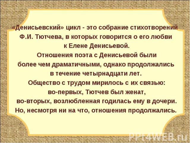 «Денисьевский» цикл - это собрание стихотворений Ф.И. Тютчева, в которых говорится о его любви к Елене Денисьевой. Отношения поэта с Денисьевой были более чем драматичными, однако продолжались в течение четырнадцати лет. Общество с трудом мирилось с…