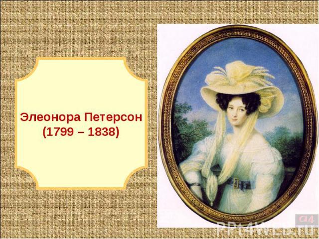 Элеонора Петерсон(1799 – 1838)