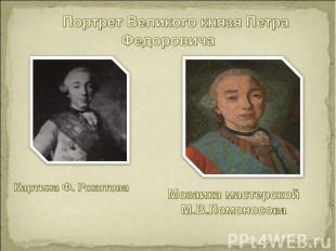 Портрет Великого князя Петра Федоровича Картина Ф. РокотоваМозаика мастерской М.