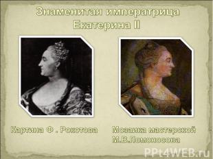 Знаменитая императрицаЕкатерина II Картина Ф . Рокотова Мозаика мастерской М.В.Л
