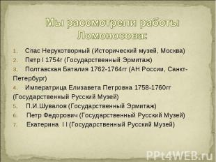 Мы рассмотрели работы Ломоносова: Спас Нерукотворный (Исторический музей, Москва