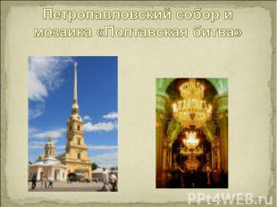 Петропавловский собор и мозаика «Полтавская битва»