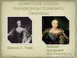 Мозаичный портретИмператрицы Елизаветы Петровны Картина Л . Токке Мозаика мастер