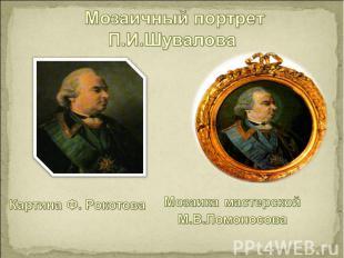 Мозаичный портрет П.И.Шувалова Картина Ф. РокотоваМозаика мастерской М.В.Ломонос