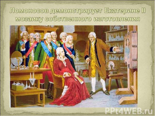 Ломоносов демонстрирует Екатерине II мозаику собственного изготовления