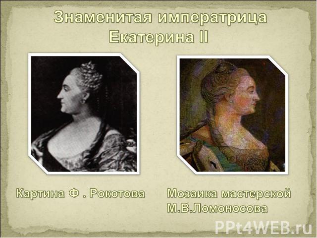 Знаменитая императрицаЕкатерина II Картина Ф . Рокотова Мозаика мастерской М.В.Ломоносова