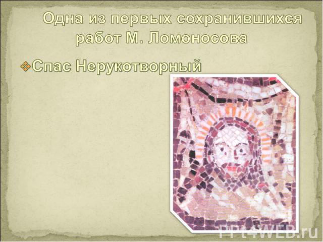 Одна из первых сохранившихся работ М. Ломоносова Спас Нерукотворный