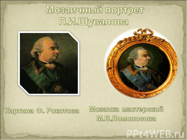 Мозаичный портрет П.И.Шувалова Картина Ф. РокотоваМозаика мастерской М.В.Ломоносова
