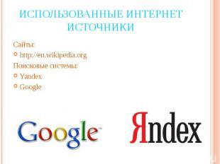 Использованные интернет источники Сайты:http://en.wikipedia.orgПоисковые системы