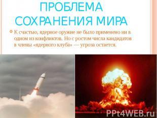 Проблема сохранения мира К счастью, ядерное оружие не было применено ни в одном