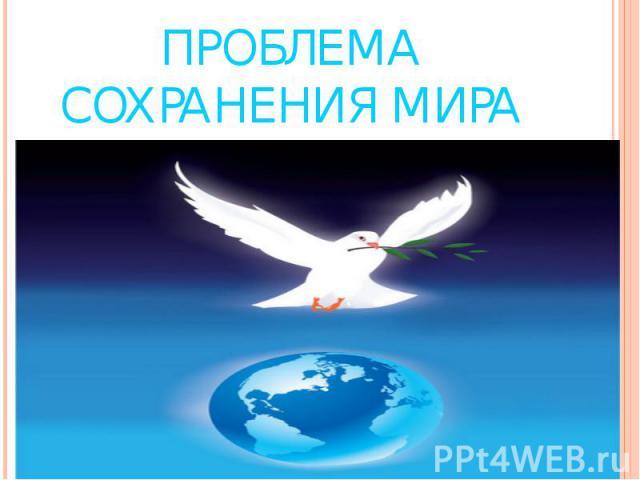 Проблема сохранения мира