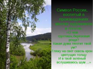 Символ России, воспетый в произведениях многих художников и поэтов.«О чём грусти