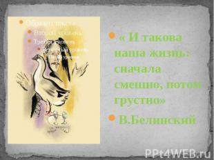 « И такова наша жизнь: сначала смешно, потом грустно» В.Белинский