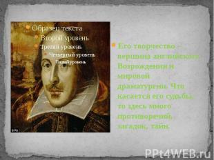 Его творчество – вершина английского Возрождения и мировой драматургии. Что каса