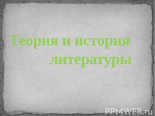 Теория и история литературы