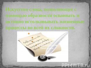 Искусство слова, позволяющее с помощью образности осваивать и активно истолковыв