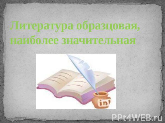 Литература образцовая, наиболее значительная