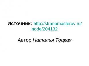 Источник: http://stranamasterov.ru/node/204132Автор Наталья Тоцкая