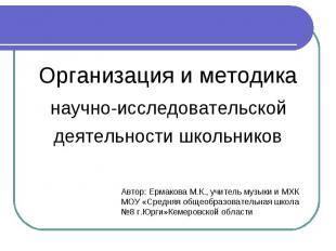 Организация и методика научно-исследовательской деятельности школьниковАвтор: Ер