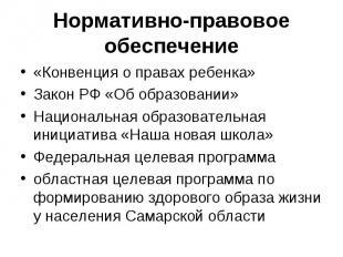 Нормативно-правовое обеспечение «Конвенция о правах ребенка»Закон РФ «Об образов