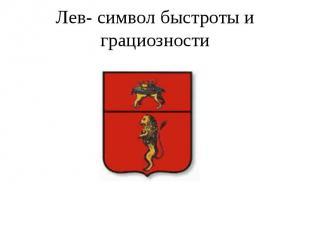 Лев- символ быстроты и грациозности